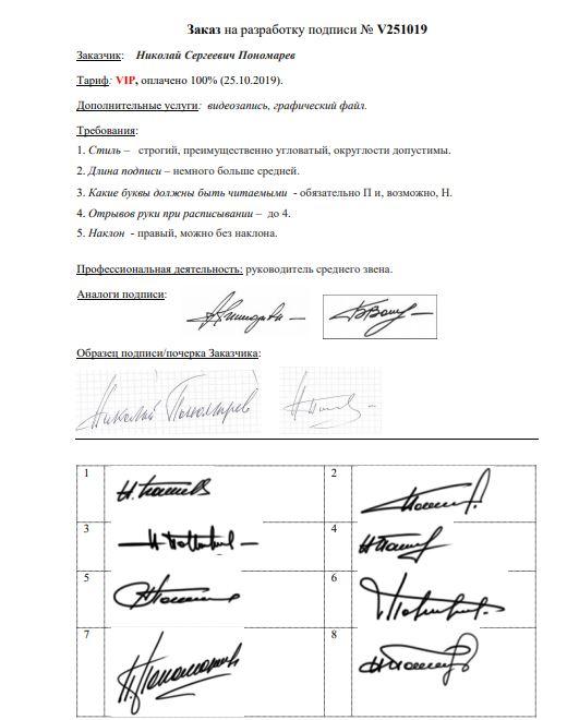 Разработка личной подписи онлайн Кемерово